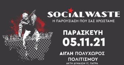 Πάτρα: «Σύνορα: Η παρουσίαση που σας χρωστάμε» – Οι Social Waste την Παρασκευή 5 Νοεμβρίου στην Αίγλη
