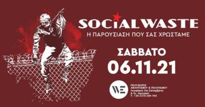 «Σύνορα: Η παρουσίαση που σας χρωστάμε» - Οι Social Waste το Σάββατο 6 Νοεμβρίου στη Θεσσαλονίκη