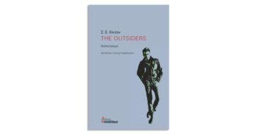 Σ. Ε. Χίντον «The Outsiders»